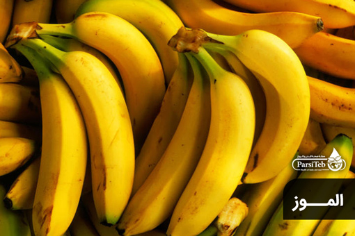 الموز لعلاج القذف المبكر