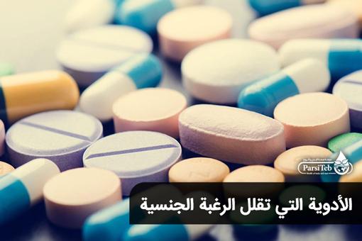 الأدوية التي تقلل الرغبة الجنسية