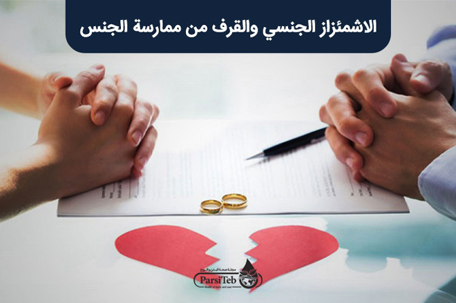 أسباب نفور الزوجين من العلاقة الزوجية