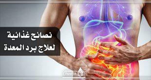 نصائح غذائية لعلاج برد المعدة