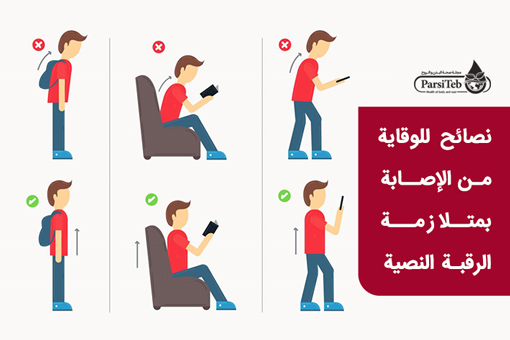نصائح للوقاية من الإصابة بمتلازمة الرقبة النصية