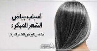 أسباب بياض الشعر المبكر-20 سببا لبياض الشعر المبكر