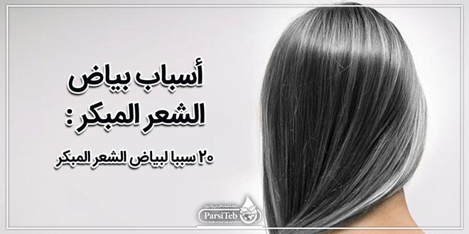 أسباب بياض الشعر المبكر : 20 سببا لبياض الشعر المبكر