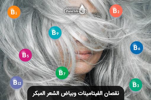 نقصان الفيتامينات وبياض الشعر المبكر