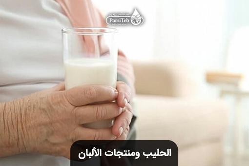 الحليب ومنتجات الألبان