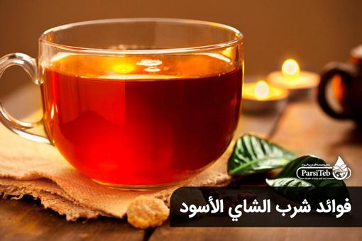 فوائد شرب الشاي الأسود