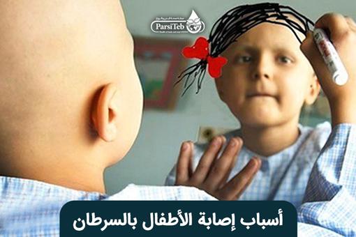 أسباب إصابة الأطفال بالسرطان