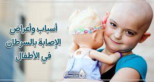أسباب وأعراض الإصابة بالسرطان في الأطفال