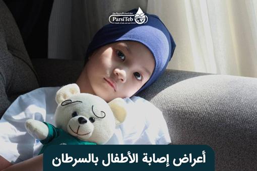 أعراض إصابة الأطفال بالسرطان