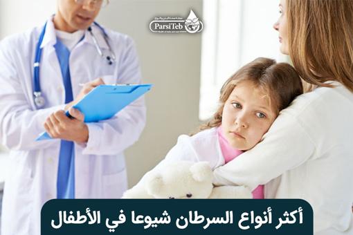 أكثر أنواع السرطان شيوعا في الأطفال