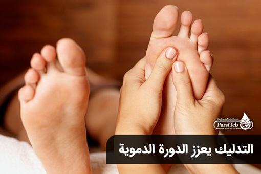 تدليك القدمين يعزز الدورة الدموية