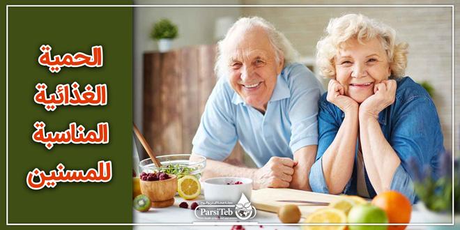 الحمية الغذائية المناسبة للمسنين