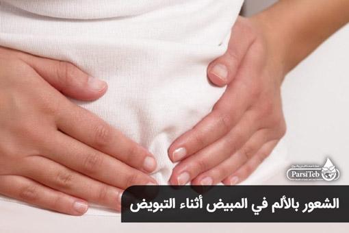 الشعور بالألم أثناء التبویض