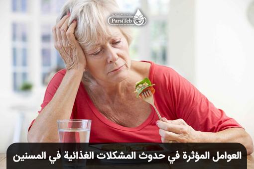 العوامل المؤثرة في حدوث المشكلات الغذائية في المسنين
