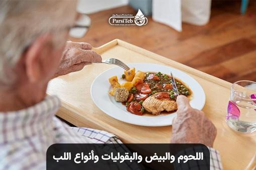 فئة اللحوم والبيض والبقوليات وأنواع اللب