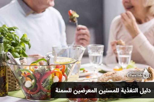 دليل التغذية للمسنين المعرضين للسمنة