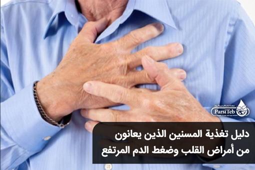 دليل تغذية المسنين الذين يعانون من أمراض القلب وضغط الدم المرتفع