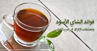 فوائد الشاي الأسود ومضاعفات الإفراط في شرب الشاي
