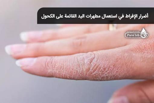 أضرار الإفراط في استعمال مطهرات اليد القائمة على الكحول