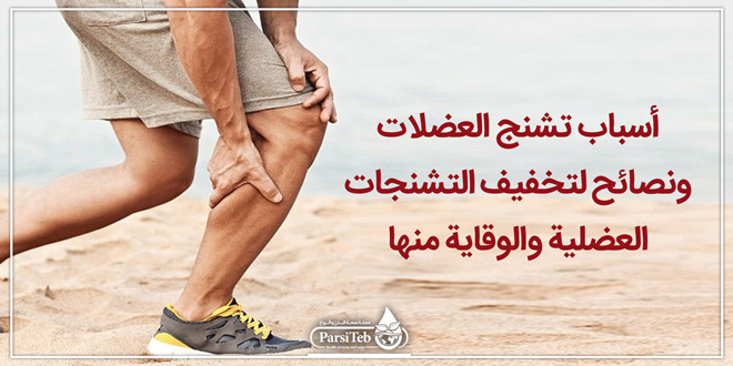 أسباب تشنج العضلات ونصائح لتخفيف التشنجات العضلية والوقاية منها