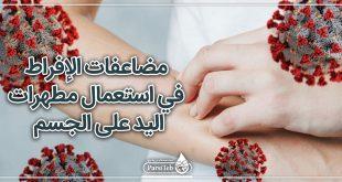 مضاعفات استعمال مطهرات اليد على الجسم