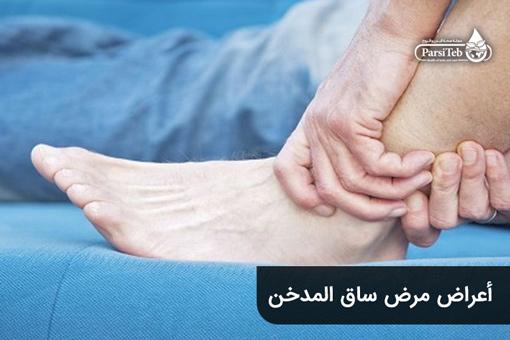 أعراض مرض ساق المدخن
