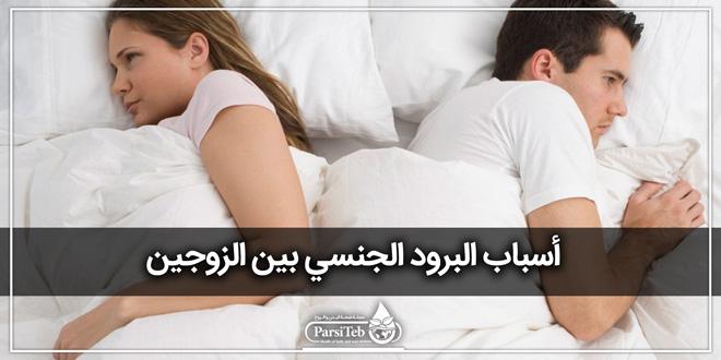 أسباب البرود الجنسي بين الزوجين