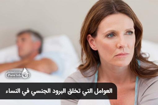 العوامل التي تخلق البرود الجنسي في النساء