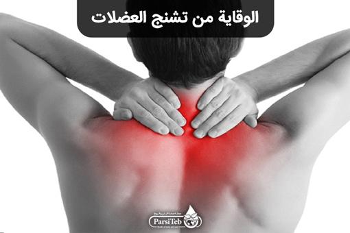 الوقاية من تشنج العضلات
