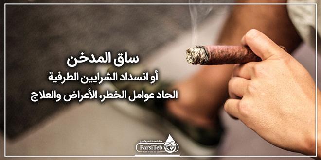 ساق المدخن أو انسداد الشرايين الطرفية الحاد ؛ عوامل الخطر، الأعراض والعلاج