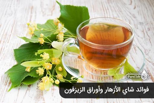فوائد شاي الأزهار وأوراق الزيزفون
