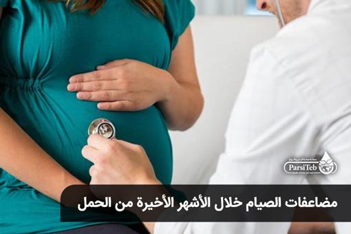 مضاعفات الصيام خلال الأشهر الأخيرة من الحمل