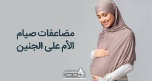 مضاعفات صيام الأم على الجنين