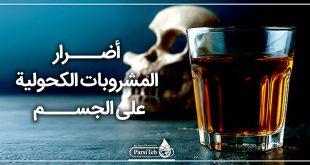 أضرار المشروبات الكحولية على الجسم