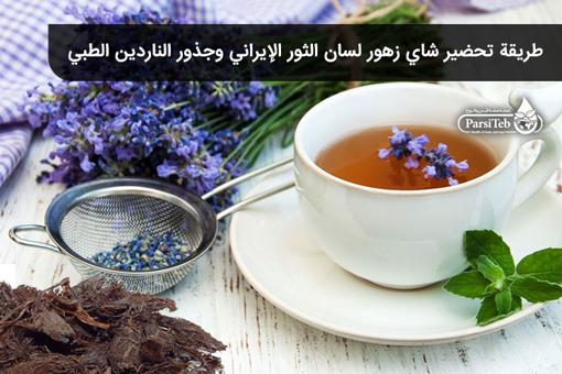 طريقة تحضير شاي زهور لسان الثور الإيراني وجذور الناردين الطبي