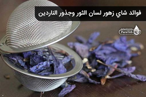 فوائد شاي زهور لسان الثور وجذور الناردين الطبي