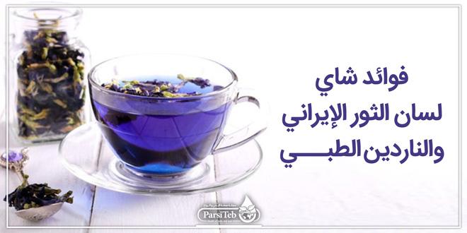 فوائد شاي لسان الثور الإيراني والناردين الطبي