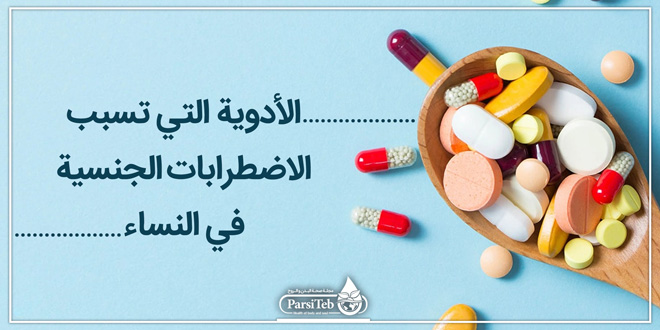 الأدوية التي تسبب الاضطرابات الجنسية في النساء