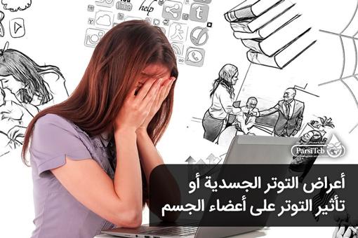 أعراض التوتر الجسدية أو تأثير التوترعلى أعضاء الجسم