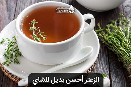 الزعتر أحسن بديل للشاي