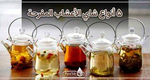 أنواع شاي الأعشاب المفرحة