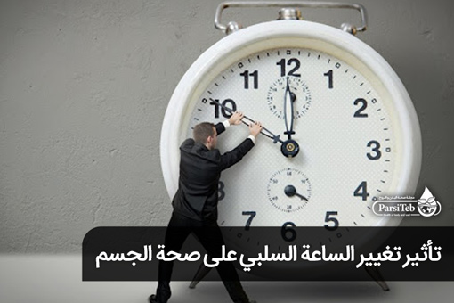 تأثير تغيير الساعة السلبي على صحة الجسم